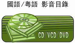 CHINESE cd-dvd